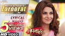 Bepannah Mere Dil Ko Tere Dil Ki Zaroorat Hai Rahul Jain Lyrical Video Full Song Promo