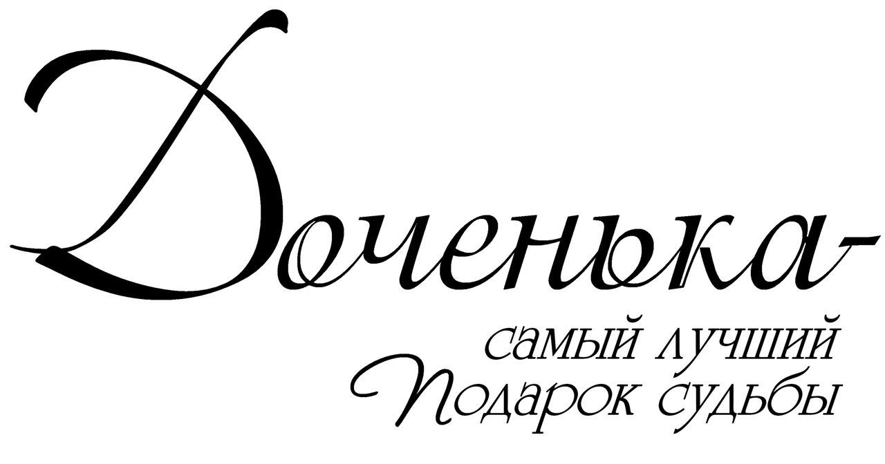 надписи марины абрамовой на 8 марта