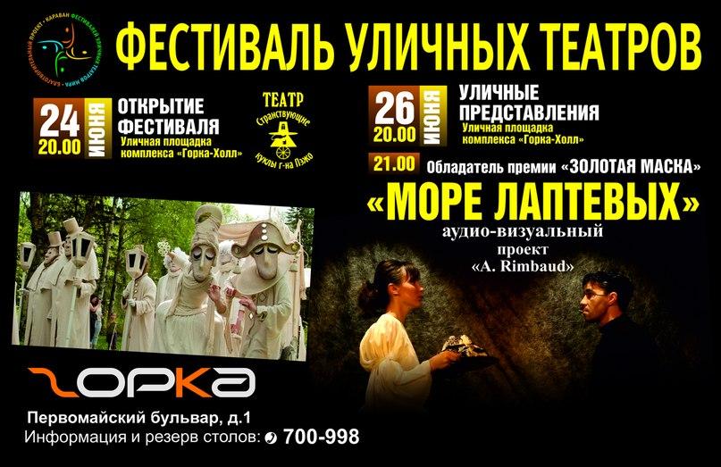 24 и 26 июня - Представления Фестиваля Уличных Театров