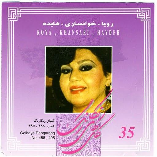 Roya альбом Golhaye Rangarang No. 488 & 495 - Persian Music