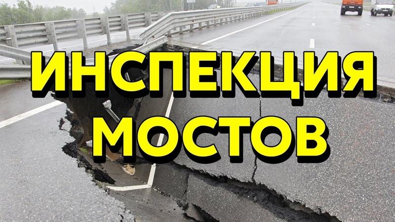 Инспекция киевских мостов