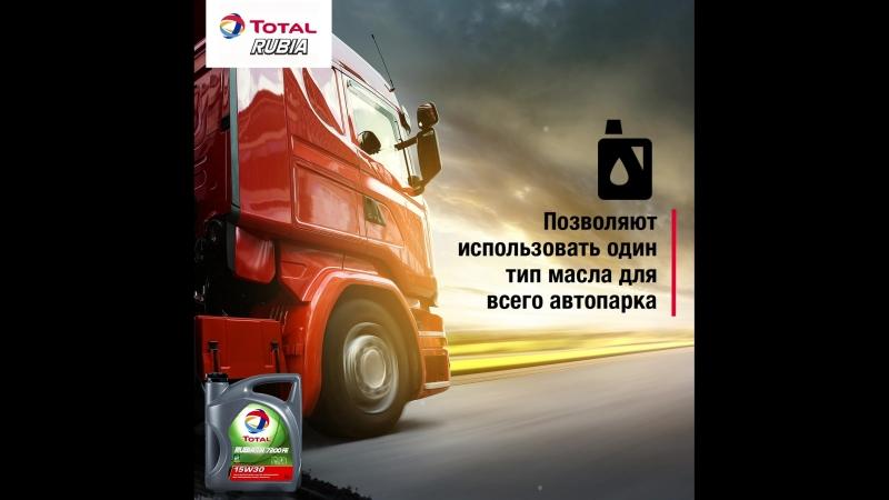 Как моторные масла для грузовых автомобилей линейки TOTAL RUBIA TIR помогают снизить затраты?