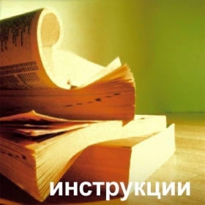 Инструкция По Охране Труда Транспортерщика