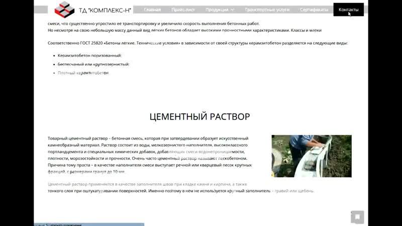 Создание сайта komplex-n   Создание сайтов Набережные Челны