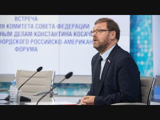 К. Косачев: Сотрудничество России и США в экономике  единственная гарантия против политических заносов