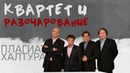 Позор российского кино: Громкая связь, Квартет И