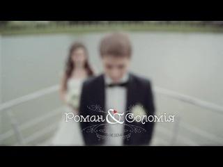 Роман+Соломія :: trailer