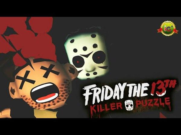 ПЯТНИЦА 13 НА ТЕЛЕФОНЕ! - Убийственная головоломка! - Friday The 13th: The Killer Puzzle