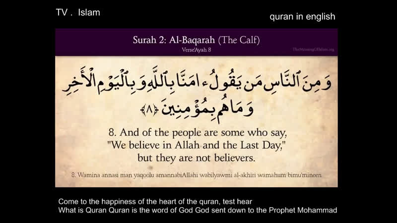 What is Quran Quran is the word of God God sent down to the Prophet Mohammad