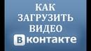 Как добавить или загрузить видео в ВК Вконтакте