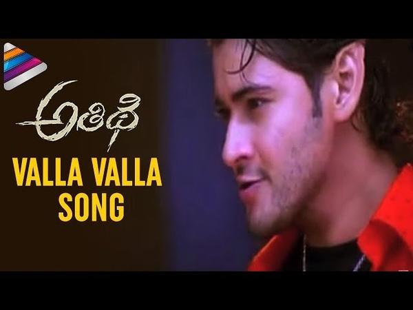 Valla Valla Song Athidi Movie Songs Mahesh Babu Amrita Rao Mani Sharma