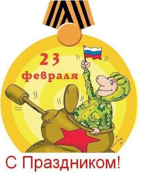 Поздравительные открытки и картинки на 23 февраля, на день защитника отечес