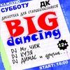 """۩۩۩๑ Дискотека """"BIG Dancing"""" ๑۩۩۩"""