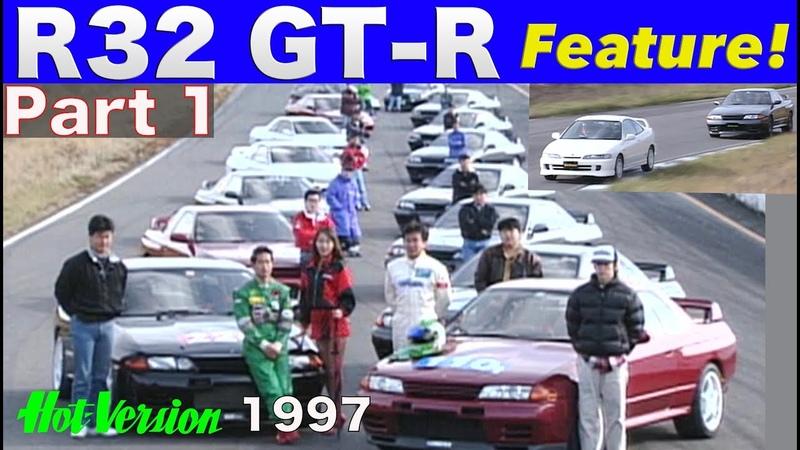 R32 GT-R 特集!! Part 1【Best MOTORing】1997