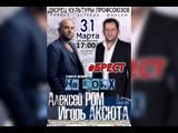 Алексей РОМ и Игорь Аксюта в Бресте