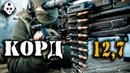 ОТ ЭТОГО ОРУЖИЯ НЕТ СПАСЕНИЯ! Уникальный 12,7 мм Крупнокалиберный Снайперский Пулемет КОРД