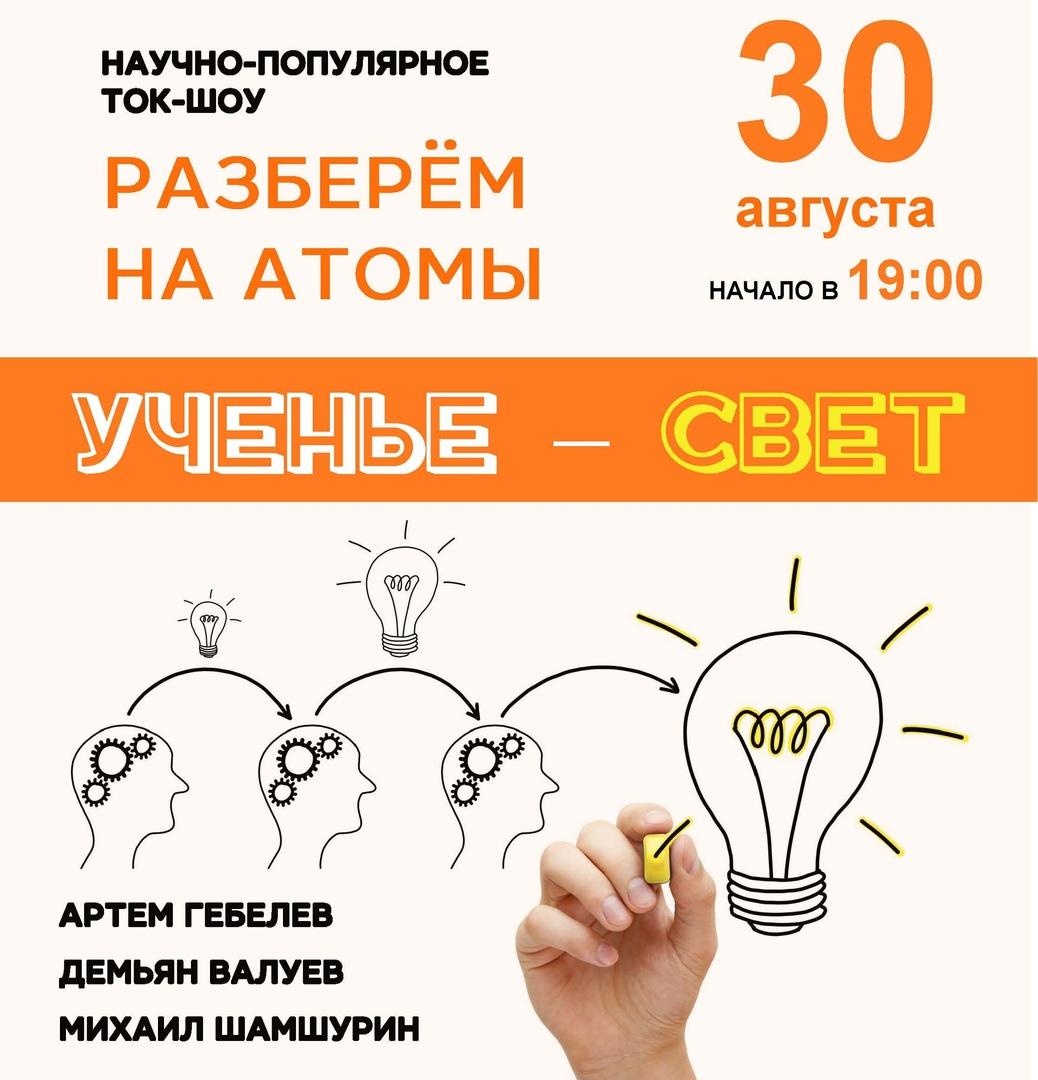 Научно-популярное ток-шоу «Разберём на атомы». Тема выпуска – «Ученье – свет».