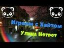 Играем в Hotpot с Хайтом - Игра от создателей Улицы Димитрова