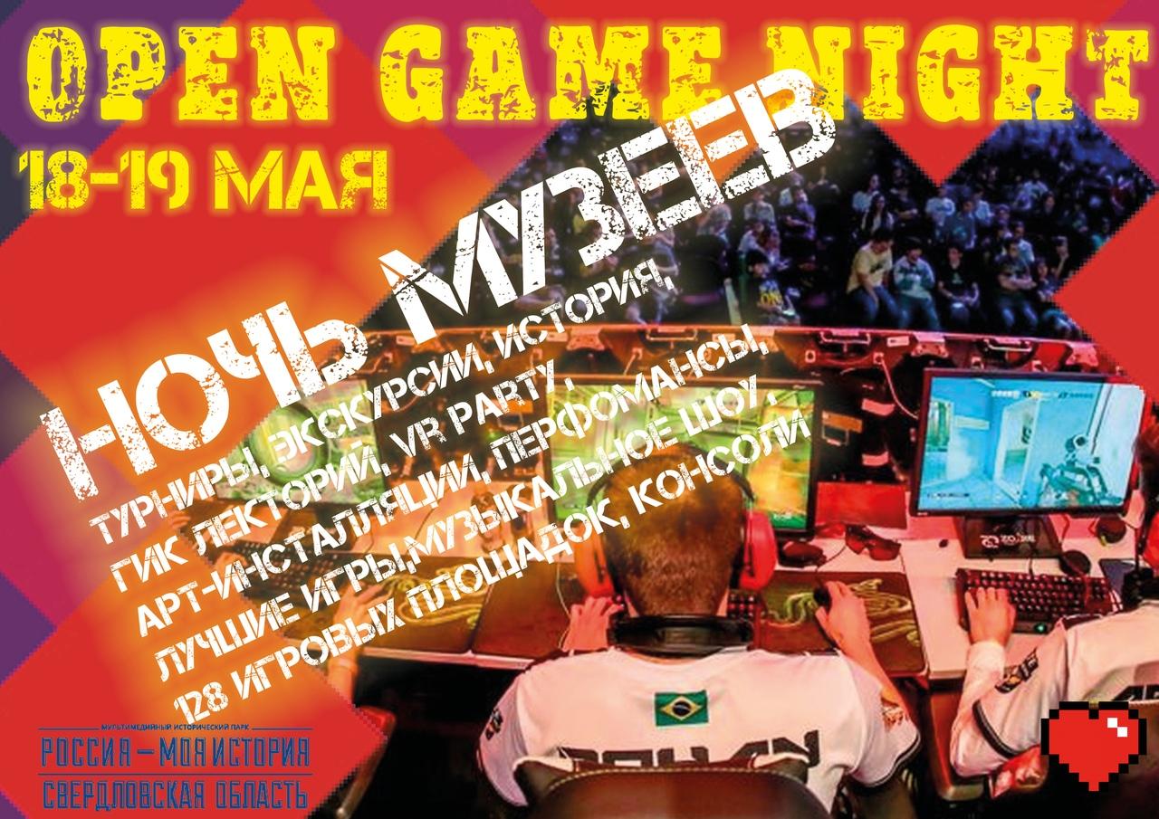 Афиша Екатеринбург Open Game Night GEEK & GAMING festival! ТУРНИРЫ
