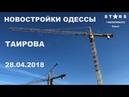 Новостройки Одесса ★ Обзор Таирова ★ 28 04 2018