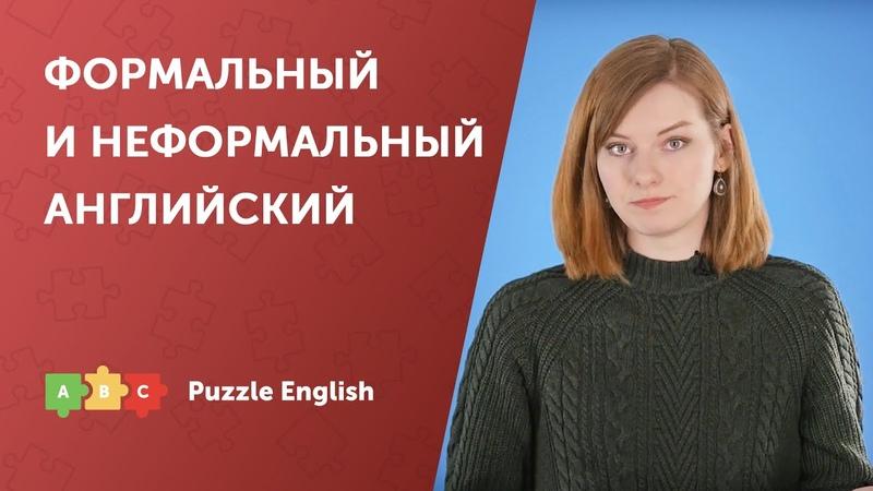 Стили формальное и неформальное в английском