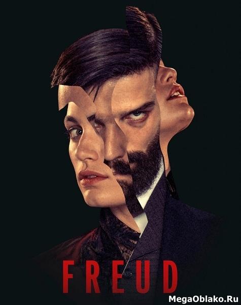 Фрейд (1 сезон: 1-8 серии из 8) / Freud / 2020 / WEB-DLRip