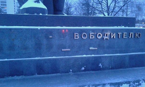 В городе декоммунизировали буквы