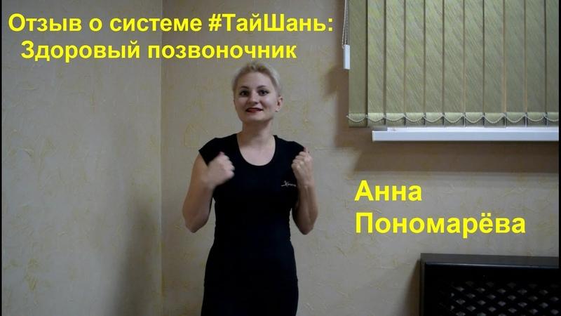 Отзыв о системе ТайШань здоровый позвоночник Анна Пономарёва