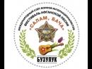 Ветераны гр.КАСКАД _Груз 200