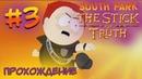 КАК ЖЕ Я НЕНАВИЖУ РЫЖИХ 3 Прохождение South Park The Stick of Truth