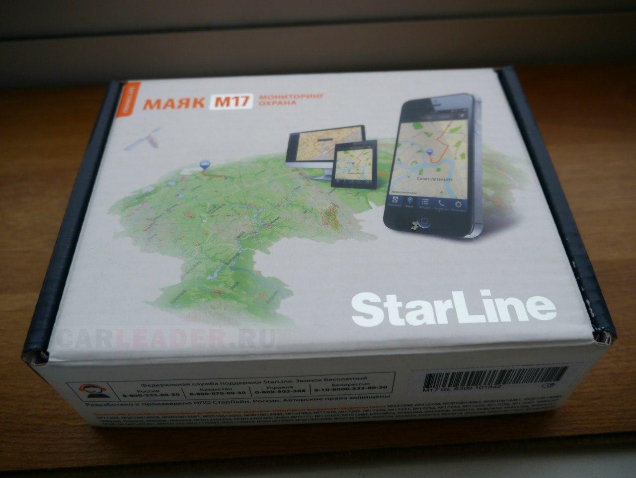 GPS-маяк от Starline