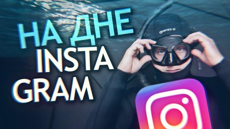 Почему твой Инстаграм на дне Погружение в новинки Instagram. Что нас ждет в 2019