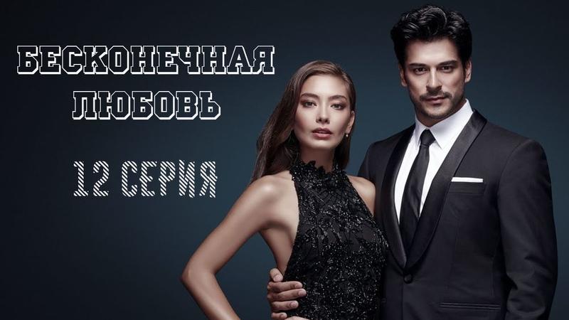 Черная (Бесконечная) Любовь Kara Sevda 12 Серия (дубляж) турецкий сериал на русском языке