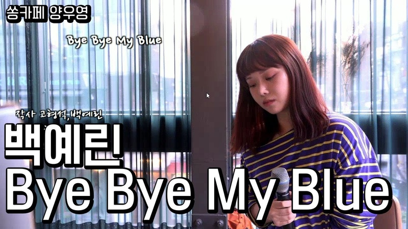 YANG KPOPCOVER [백예린 - Bye Bye My Blue] 쏭카페