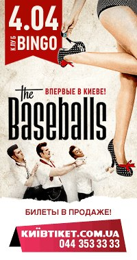 04.04 THE BASEBALLS.Киев (Bingo)