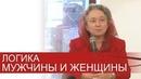 ЛОГИКА мужчины и женщины понимание ЛЮБВИ в браке Людмила Плетт