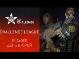 Warface K.I.W.I.: Challenge League. Playoff. Day 2