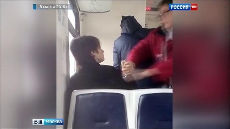 Вести-Москва • Контролеры, избившие 8 марта пассажира в подмосковной