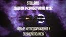 Stellaris 2.1.4 /2.2Новости Дневник разработчиков №132 - Новые мегасооружения и Экуменополисы