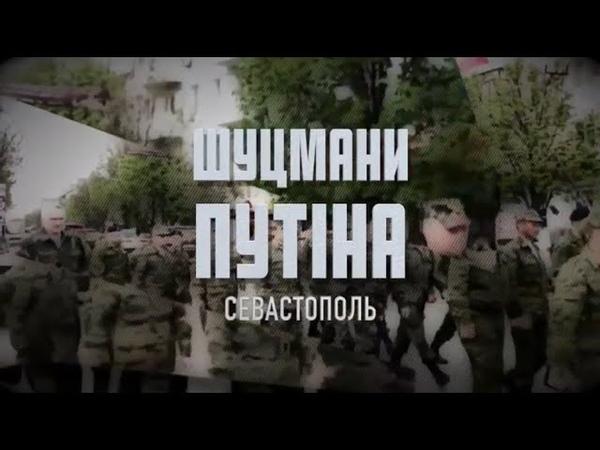 Шуцмани Путіна. Севастополь