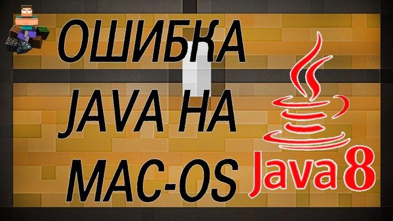 Ошибка Java на Mac OS