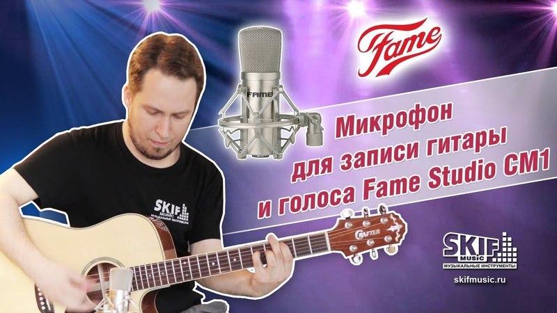 Микрофон для записи гитары и голоса Fame Studio CM1 l