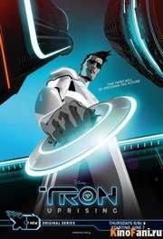 ТРОН: Восстание / TRON: Uprising / 2012