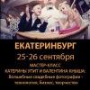 ЕКАТЕРИНБУРГ. Мастер-класс Екатерины Упит: Волшебные свадебные фотографии - технология, бизнес, творчество