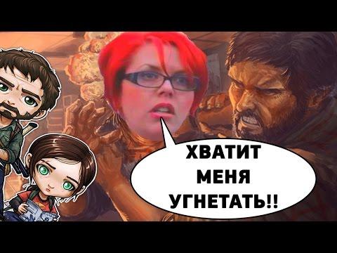 [Игрогрехи] Last of Us — Самая феминистическая игра