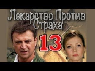 Лекарство против страха 13 серия 24.05.2013 драма сериал
