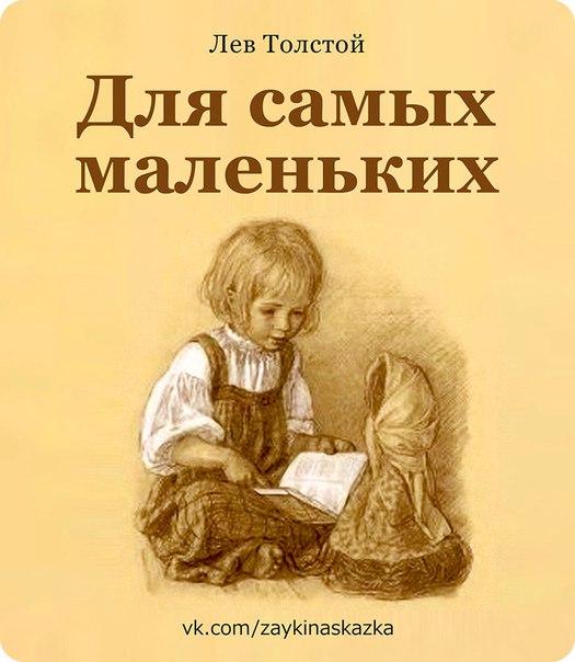 Лев Толстой. Для самых маленьких