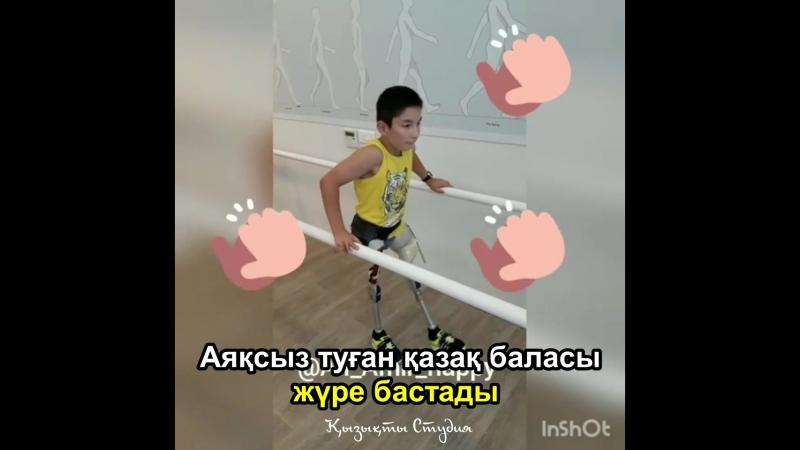 Қазақстандық Әли Тұрғанбеков алғашқы қадамын жасап үйренді