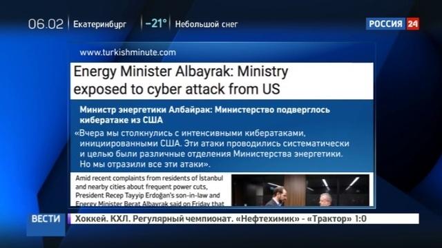 Новости на Россия 24 • Турция обвинила США в кибератаке