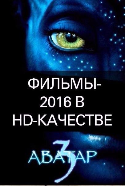 - все новые фильмы в HD качестве